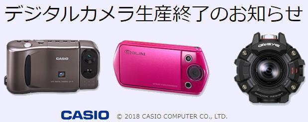 カシオがデジタルカメラ生産終了を発表!