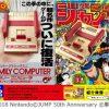 ジャンプ版クラシックミニファミコン発売!