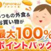 【裏技】ご飯代タダ⁈ファンくるの外食モニターでお得に タダでご飯を食べる
