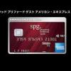 せどりでSPGカードを使って、マイルをためよう。旅行大好きな方は絶対見て!最強クレジットカード