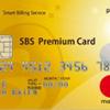 『SBSカード』はせどりに最適!ブラックの方でも作れる理由を解説!