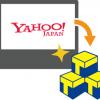 【2020年版】Yahoo!ショッピングでの電脳せどりで獲得できるポイント上限は??
