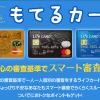 【せどり】ブラックリストでも審査が通るクレジットカードを紹介!