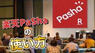 【スキマ時間で!】『楽天PaSha』とは?お得な楽天ポイントの貯め方を解説!